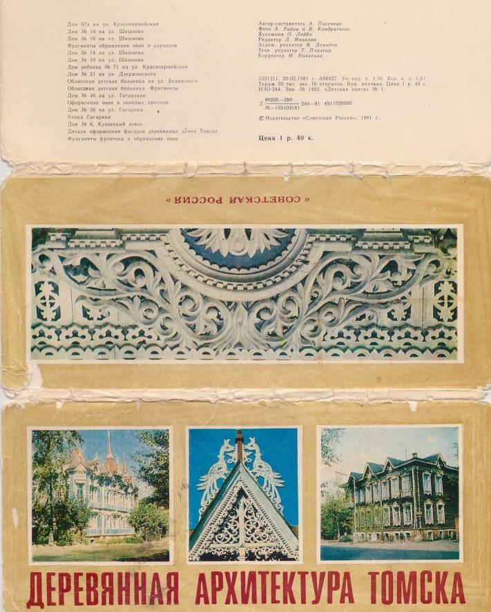 Деревянные открытки томск 42